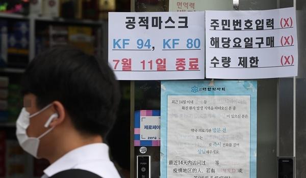 `공적 마스크' 제도 11일 종료